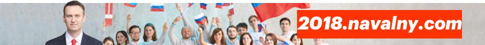Регистрируйтесь на 2018.navalny.com
