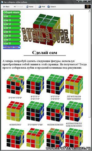 по сборке Кубика-Рубика я